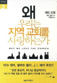왜 우리는 지역 교회를 사랑하는가