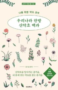 우리나라 한방 산약초 백과: 초본 산약초 100가지