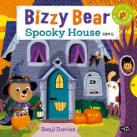 유령의 집(Spooky House)
