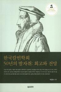 한국칼빈학회 50년의 발자취: 회고와 전망