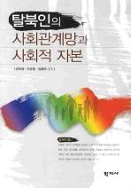 탈북인의 사회관계망과 사회적 자본
