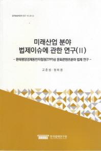 미래산업 분야 법제이슈에 관한 연구. 2