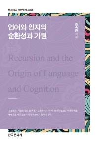 언어와 인지의 순환성과 기원