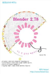 동영상으로 배우는 Blender 2.78(DVD)