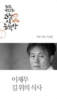 길 위의 식사(제27회 소월시 문학상 작품집)(2012)