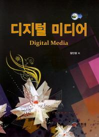 디지털 미디어