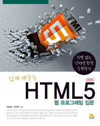 쉽게 배우는 HTML5 웹 프로그래밍 입문