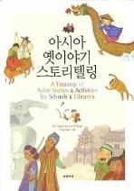 아시아 옛이야기 스토리텔링
