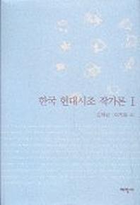 한국 현대시조 작가론 1