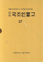 국역 국조인물고 27