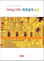 VERILOG HDL 회로설계실습