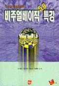 비주얼베이직 5.0특강(S/W포함)