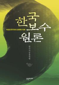한국보수원론