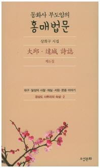 동화사 부도암의 홍매법문