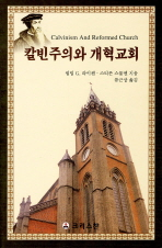 칼빈주의와 개혁교회