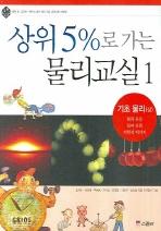 상위 5%로 가는 물리교실. 1: 기초물리(상)