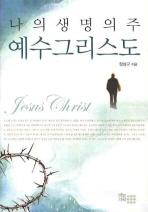 나의 생명의 주 예수 그리스도