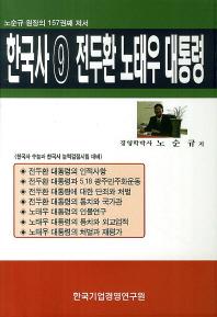 한국사. 9: 전두환 노태우 대통령