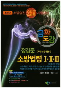 금화도감 소방법령 1 2 3(요약 및 문제풀이)(소방승진 소방경 소방령 시험대비)(2016)