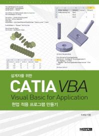 설계자를 위한 CATIA VBA