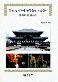 일본 속의 고대 한국출신 고승들의 발자취를 찾아서