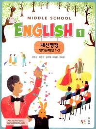 내신평정 Middle School English(중학 영어) 1-2 평가문제집(양현권)(2021)