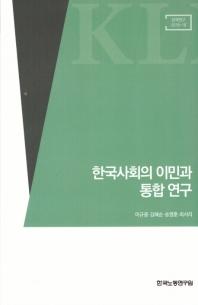 한국사회의 이민과 통합 연구