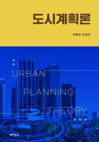 도시계획론