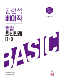 김현석 베이직 헌법 최신판례 OX(2019)