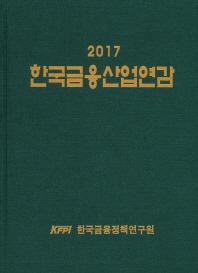 한국금융산업연감(2017)