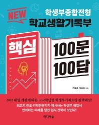 New 학생부종합전형 학교생활기록부 핵심 100문 100답