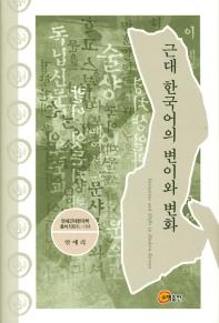 근대 한국어의 변이와 변화