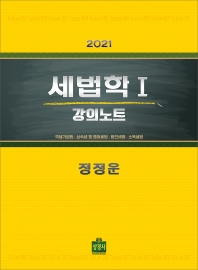 세법학. 1: 강의노트(2021)