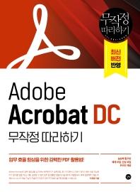 Adobe Acrobat DC 무작정 따라하기
