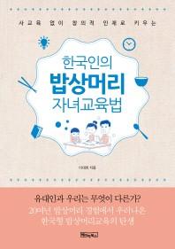 사교육 없이 창의적 인재로 키우는 한국인의 밥상머리 자녀교육법