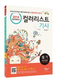 컬러리스트 기사 필기(2016)