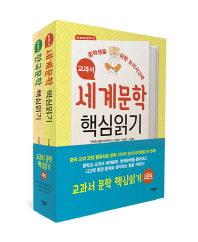 교과서 문학 핵심읽기 세트(전2권)