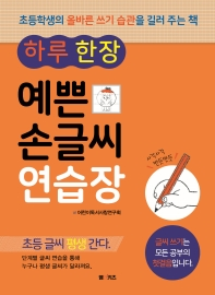 하루 한 장 예쁜 손글씨 연습장