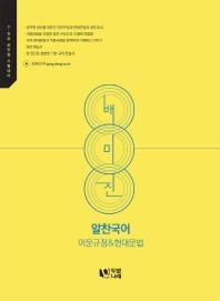 배미진 알찬국어 어문규정&현대문법