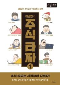 허영만의 주식타짜. 1(큰글자책)