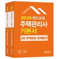 랜드프로 주택관리사 기본서 2차 세트(2020)