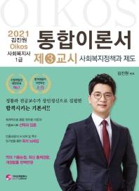 김진원 Oikos 사회복지정책과 제도 통합이론서(사회복지사 1급 3교시)(2021)