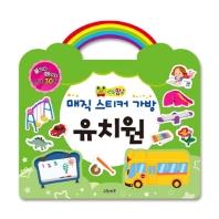매직 스티커 가방: 유치원