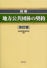 詳解地方公共團體の契約