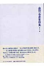 金田一春彦著作集 第8卷