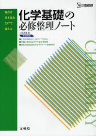 化學基礎の必修整理ノ-ト 新課程版