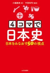 4コマで日本史 日本をみなおす50の視点