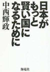 日本がもっと賢い國になるために