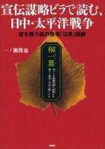 宣傳謀略ビラで讀む,日中.太平洋戰爭 空を舞う紙の爆彈「傳單」圖錄