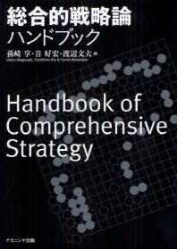 總合的戰略論ハンドブック